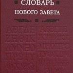 Баркли Ньюман — Греческо-русский словарь