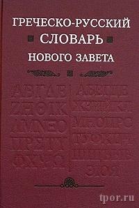 Баркли Ньюман - Греческо-русский словарь