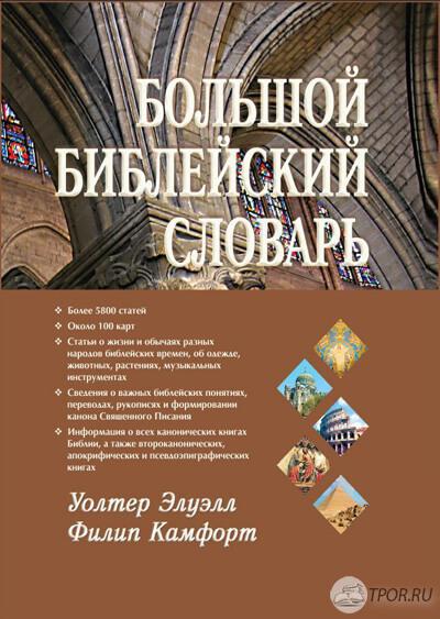 Уолтер Элуэлл, Филипп Камфорт - Большой библейский словарь