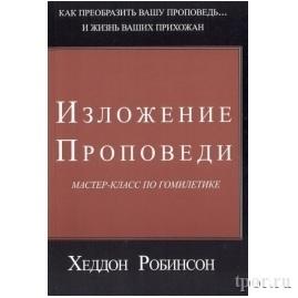 Хэдон Робинсон— Изложение проповеди