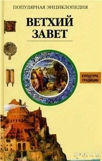 Жак Мюссе - Ветхий Завет