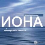 Павел Шавловский — Иона (аудио)