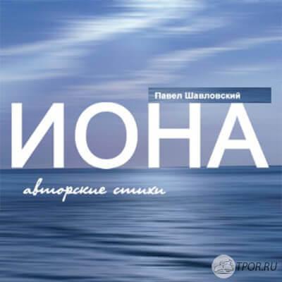 Павел Шавловский - Иона (аудио)