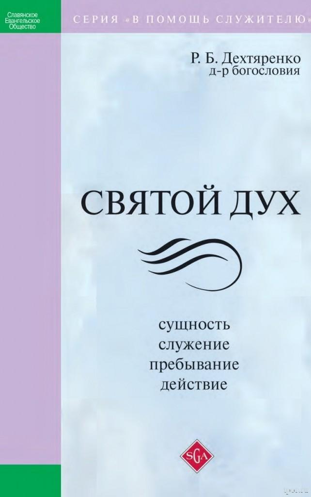 Роман Дехтяренко - Святой Дух