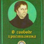 Трактат Мартина Лютера о свободе христианина