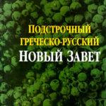 Виктор Журомский — Подстрочный греческо-русский Новый Завет