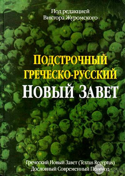 Виктор Журомский— Подстрочный греческо-русский Новый Завет