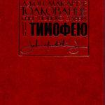 Джон Мак-Артур — Толкование книг Нового Завета: 1 Тимофею