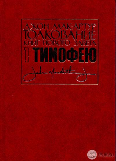 Джон Мак-Артур - Толкование книг Нового Завета: 1 Тимофею