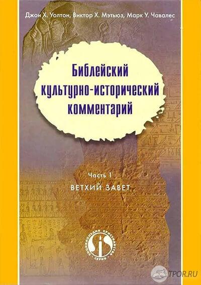 Библейский культурно-исторический комментарий. Часть 1. Ветхий Завет