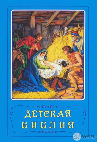 Детская Библия с цветными картинками