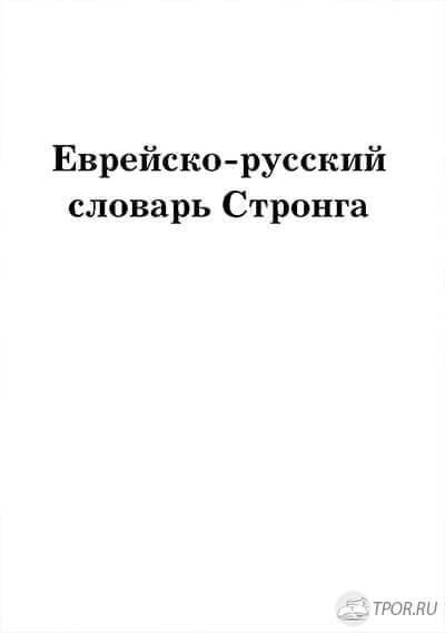 Джеймс Стронг - Еврейско-русский словарь Стронга