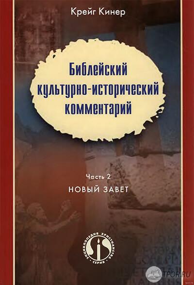 Крейг Кинер - Библейский культурно-исторический комментарий. Часть 2. Новый Завет
