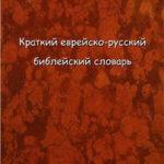 Майкл Холман — Краткий еврейско-русский библейский словарь