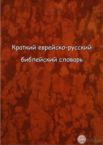 Майкл Холман - Краткий еврейско-русский библейский словарь