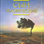 Александр Мень — Сын человеческий
