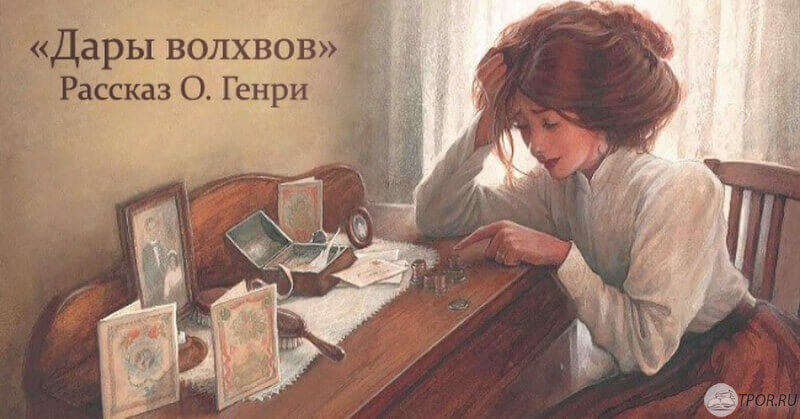 О. Генри - Дары волхвов