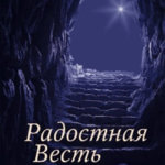 Радостная весть. Новый Завет в переводе с древнегреческого