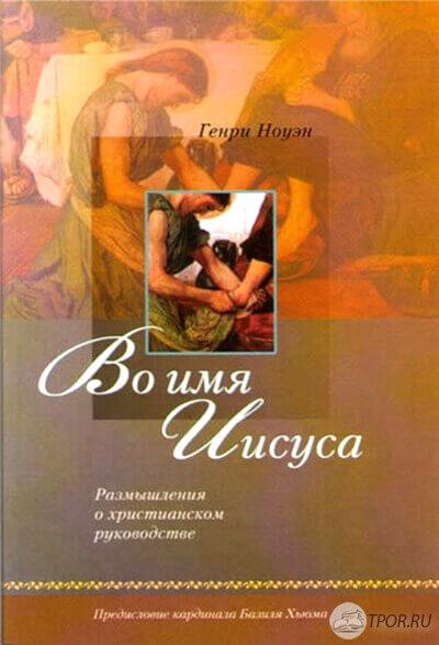 Генри Ноуэн - Во имя Иисуса