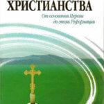 Хусто Гонсалес — История христианства