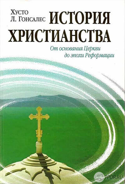 Хусто Гонсалес — История христианства (Том 1 и 2)