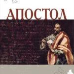 Джон Поллок — Апостол