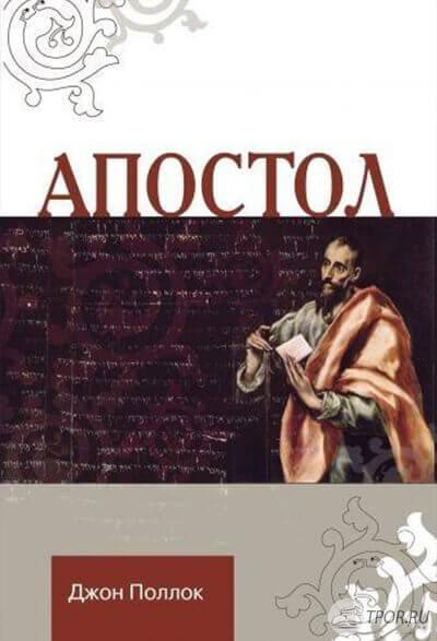 Джон Поллок - Апостол