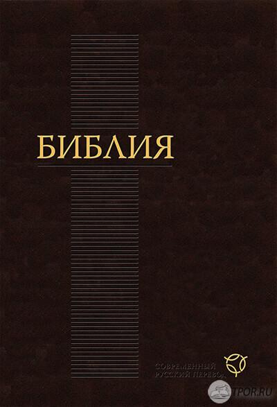 Библия. Современный русский перевод 2011