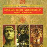 Сергей Санников — Двадцать веков христианства