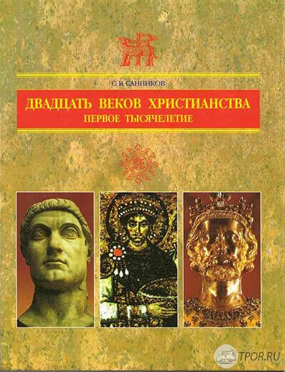 Сергей Санников— Двадцать веков христианства