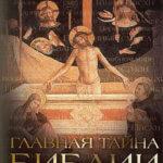 Томас Райт — Главная тайна Библии