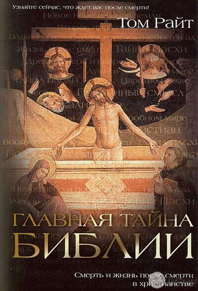 Томас Райт - Главная тайна Библии
