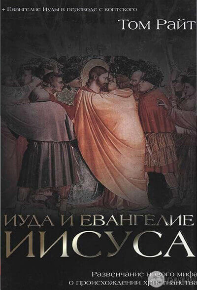 Томас Райт - Иуда и Евангелие Иисуса