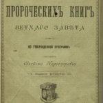 Хергозерский Алексей — Обозрение пророческих книг Ветхого Завета
