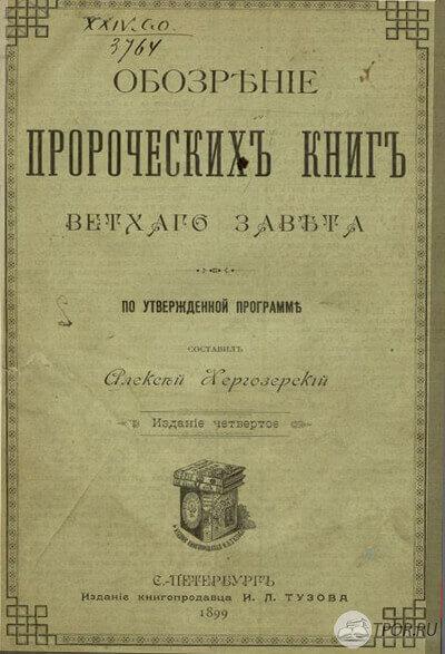 Хергозерский Алексей - Обозрение пророческих книг Ветхого Завета
