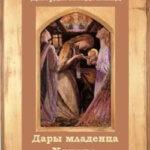 Джордж Макдональд — Дары младенца Христа