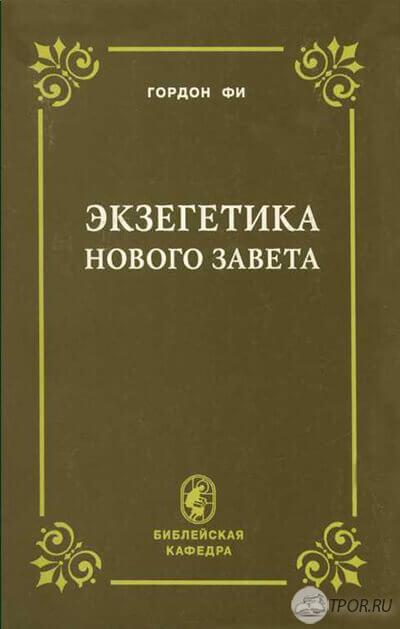 Гордон Фи - Экзегетика Нового Завета