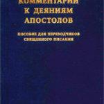 Ньюман Б., Найда Ю. — Комментарии к Деяниям Апостолов