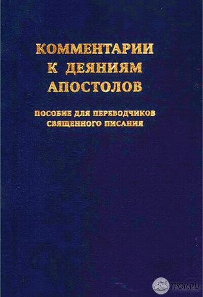 Б. Ньюман, Ю. Найда - Комментарии к Деяниям Апостолов