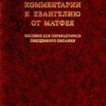 Ньюман Б., Стайн Ф. — Комментарии к Евангелию от Матфея