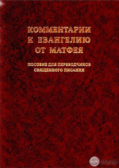Ньюман Б., Стайн Ф. - Комментарии к Евангелию от Матфея