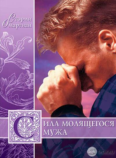 Сторми Омартиан - Сила молящегося мужа