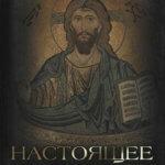 Томас Райт — Настоящее христианство
