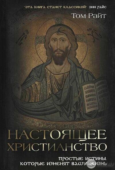 Томас Райт - Настоящее христианство