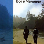 Роман Дехтяренко — Бог и человек