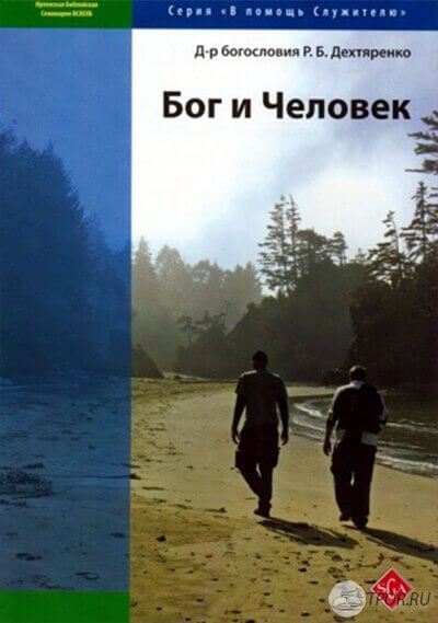 Роман Дехтяренко - Бог и человек