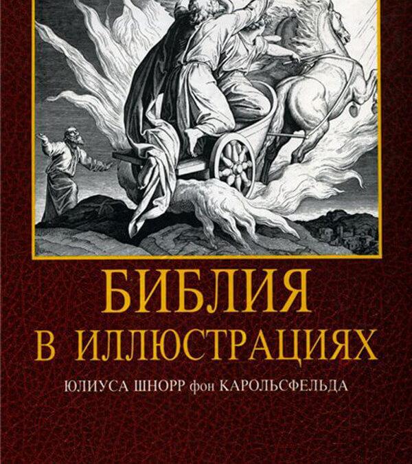 Юлиус Шнорр фон Карольсфельда— Библия в иллюстрациях