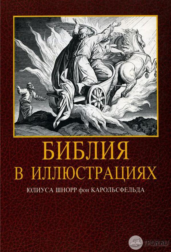 Юлиус Шнорр фон Карольсфельда - Библия в иллюстрациях