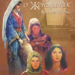 Чарльз Сперджен — Проповеди о женщинах Ветхого Завета