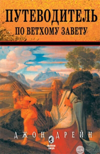 Джон Дрейн - Путеводитель по Ветхому Завету